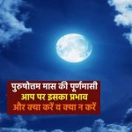 Full moon affect you possitive and negative purnima effects