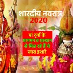 Shardiya Navratri 2020 : Positive and negative Affects of Durga arrival and Departure on navratra